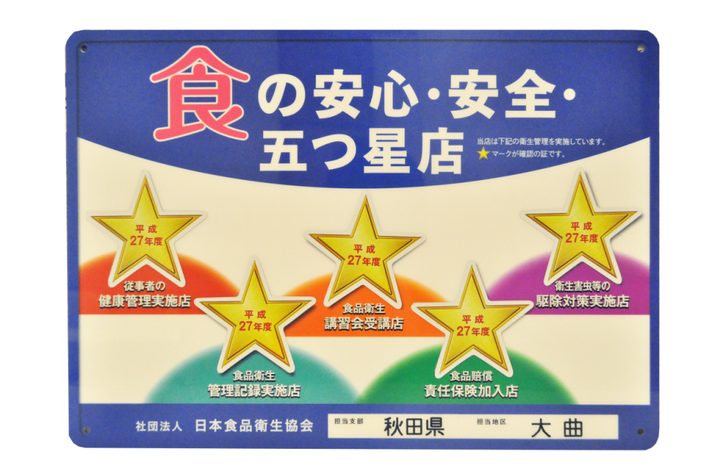 『食の安心・安全・五つ星店』