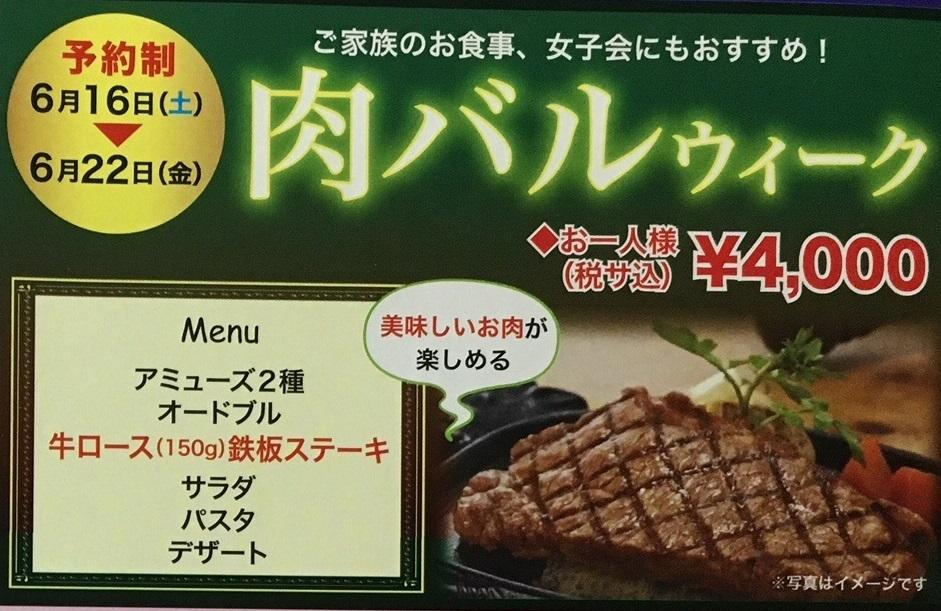 IMG_2433肉バルFS