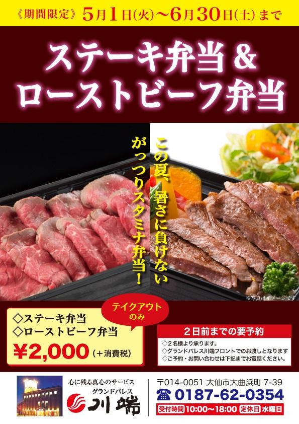[OL]ステーキ弁当&ローストビーフ弁当