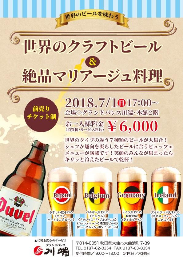 [OL]クラフトビール&マリアージュ