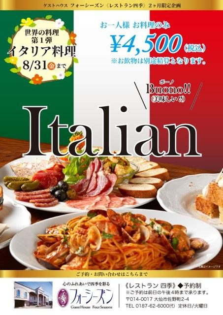 [OL]イタリアン料理 (1)