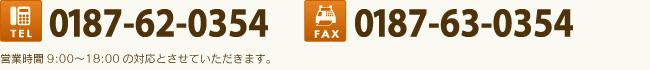 TEL/FAX